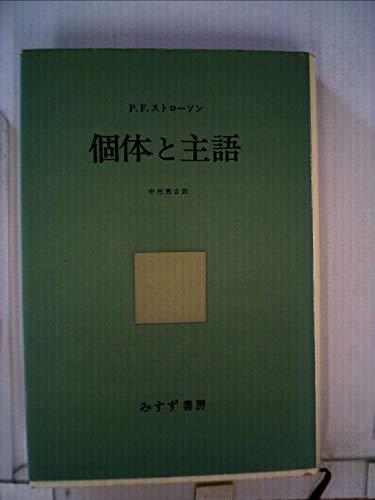 個体と主語 (1978年)