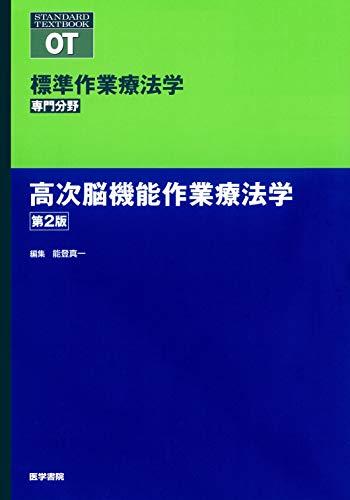 高次脳機能作業療法学 第2版 (標準作業療法学 専門分野)