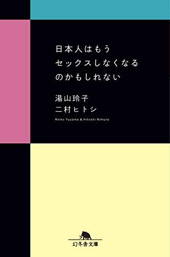 日本人はもうセックスしなくなるのかもしれない (幻冬舎文庫)