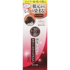 (ロート製薬)50の恵 頭皮いたわりカラートリートメント 白髪用(ダークブラウン)150g