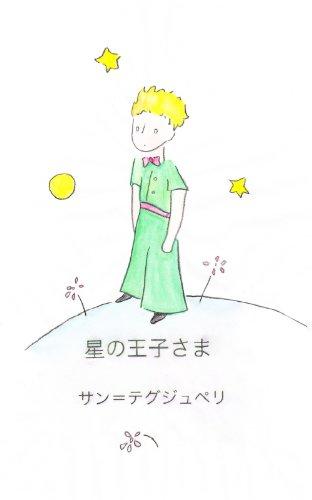 星 の 王子 様