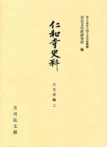 仁和寺史料 古文書編二 (奈良文化財研究所史料)の詳細を見る