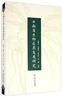 Research on Biomedical Development in Yunnan Province(Chinese Edition)