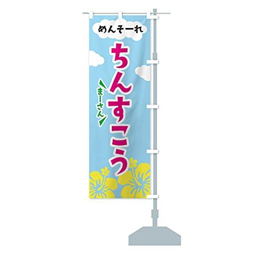 ちんすこう のぼり旗 サイズ選べます(ショート60x150cm 右チチ)