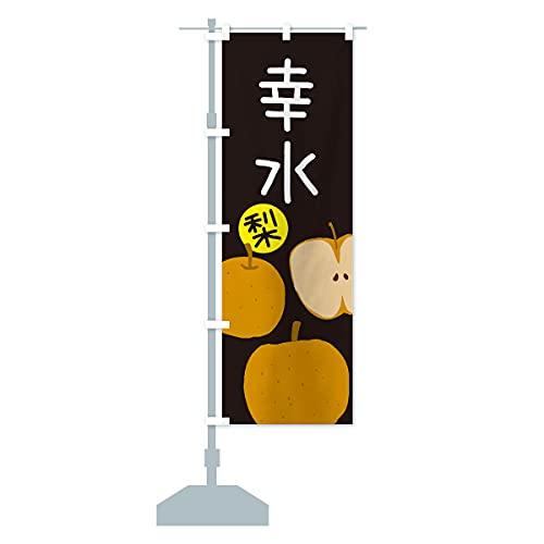 梨・幸水・こうすい のぼり旗(レギュラー60x180cm 左チチ 標準)