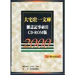 紀伊国屋書店 大宅壮一文庫 雑誌記事索引CD-ROM版 2000