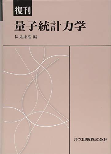復刊 量子統計力学