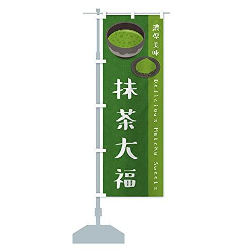 抹茶大福 のぼり旗 サイズ選べます(ジャンボ90x270cm 左チチ)