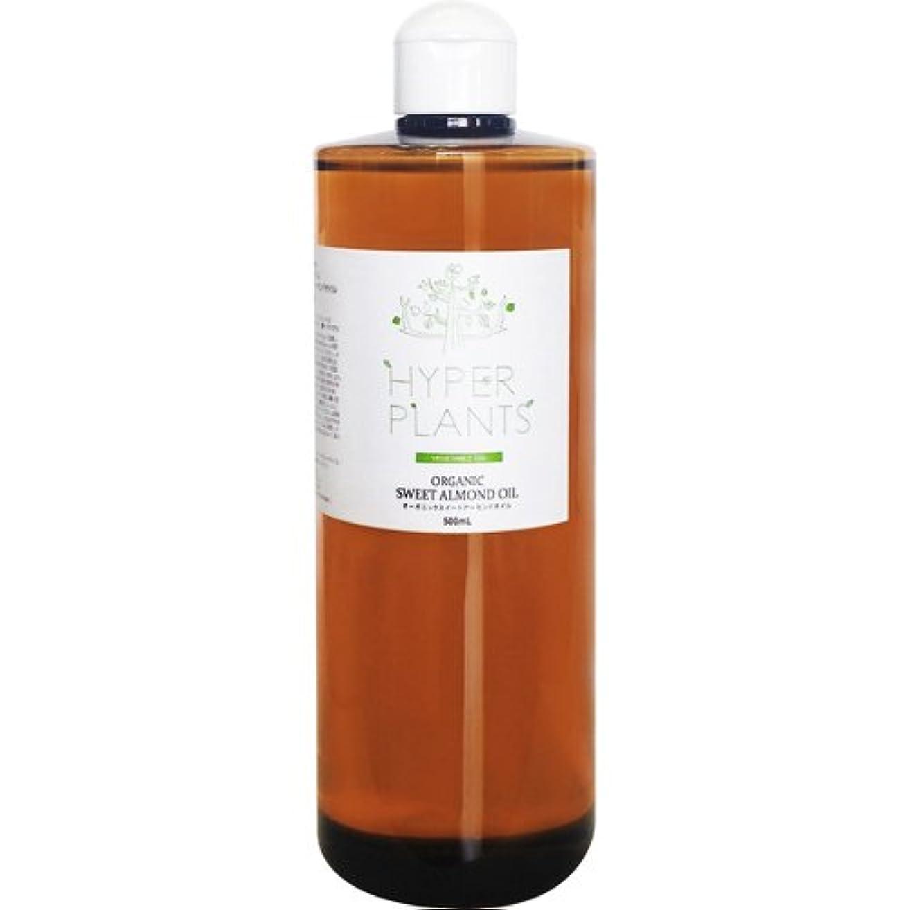 季節ケントジャニスHYPER PLANTS ハイパープランツ キャリアオイル オーガニックスイートアーモンドオイル 500ml HVG055