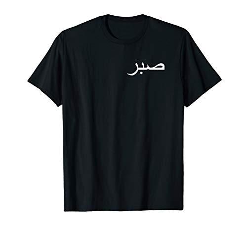 Sabr T-Shirt