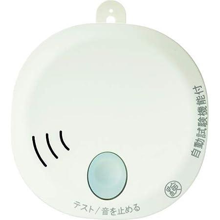 ホーチキ 火災警報器 ホワイト 9.5×9.5×2.8cm 音声タイプ(煙式) SS-2LT-10HCC