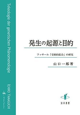 発生の起源と目的: フッサール「受動的綜合」の研究