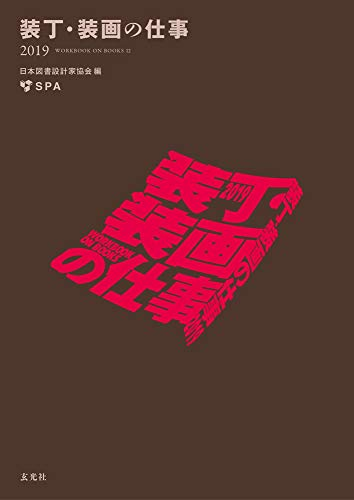 装丁・装画の仕事2019 (Workbook on Books 12)