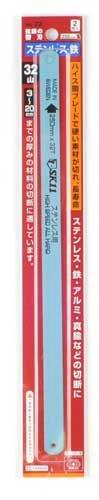 SK11 エスケー11 SK11 弦鋸の替刃 金切鋸刃 ステンレス用 32山 2枚 No.22