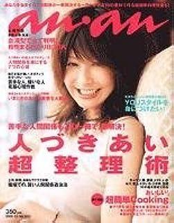 an・an (アン・アン) 2006年 3月8日号 No.1502 [雑誌]