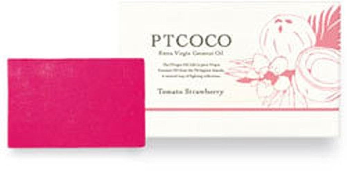 宙返りあいにく拡散するPTCOCOソープ トマトストロベリー 100g