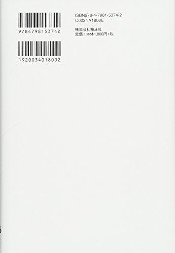 『デジタルマーケティングで売上の壁を超える方法(MarkeZine BOOKS)』の1枚目の画像