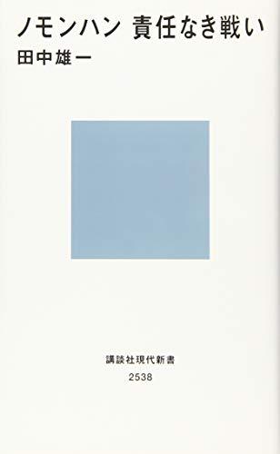 ノモンハン 責任なき戦い (講談社現代新書)の詳細を見る