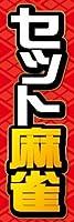 のぼり旗スタジオ のぼり旗 セット麻雀004 通常サイズ H1800mm×W600mm