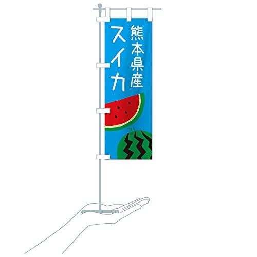 卓上ミニ熊本県産スイカ のぼり旗 サイズ選べます(卓上ミニのぼり10x30cm 立て台付き)
