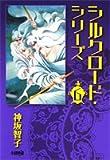シルクロード・シリーズ 6 (ホーム社漫画文庫)