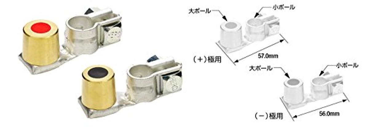 略す幻影【国産】変換バッテリーターミナル(大端子→小端子)+-セット / DXS SET ヒーロー電機製