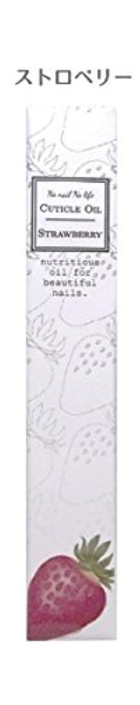 ニックネーム矩形到着するキューティクルオイル【ストロベリー】ペンタイプで携帯にも便利!