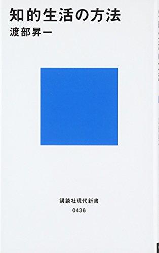 知的生活の方法 (講談社現代新書)の詳細を見る