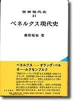 ベネルクス現代史 (世界現代史21)