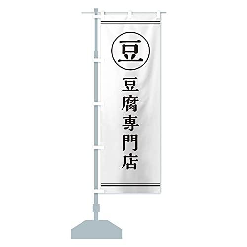 豆/豆腐専門店 のぼり旗(レギュラー60x180cm 左チチ 標準)