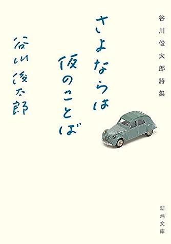 さよならは仮のことば ―谷川俊太郎詩集 (新潮文庫)