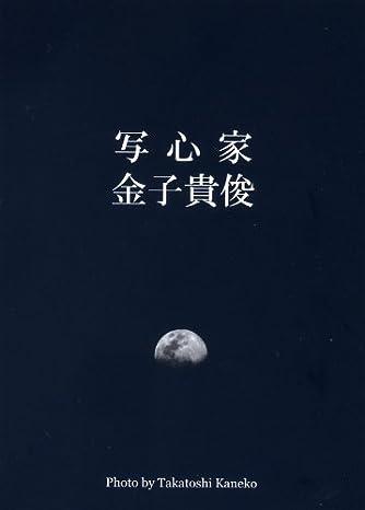 金子貴俊フォト作品集 「写心家 金子貴俊」