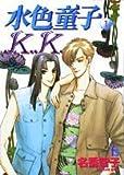 水色童子K.K. 1 (フラワーコミックス)