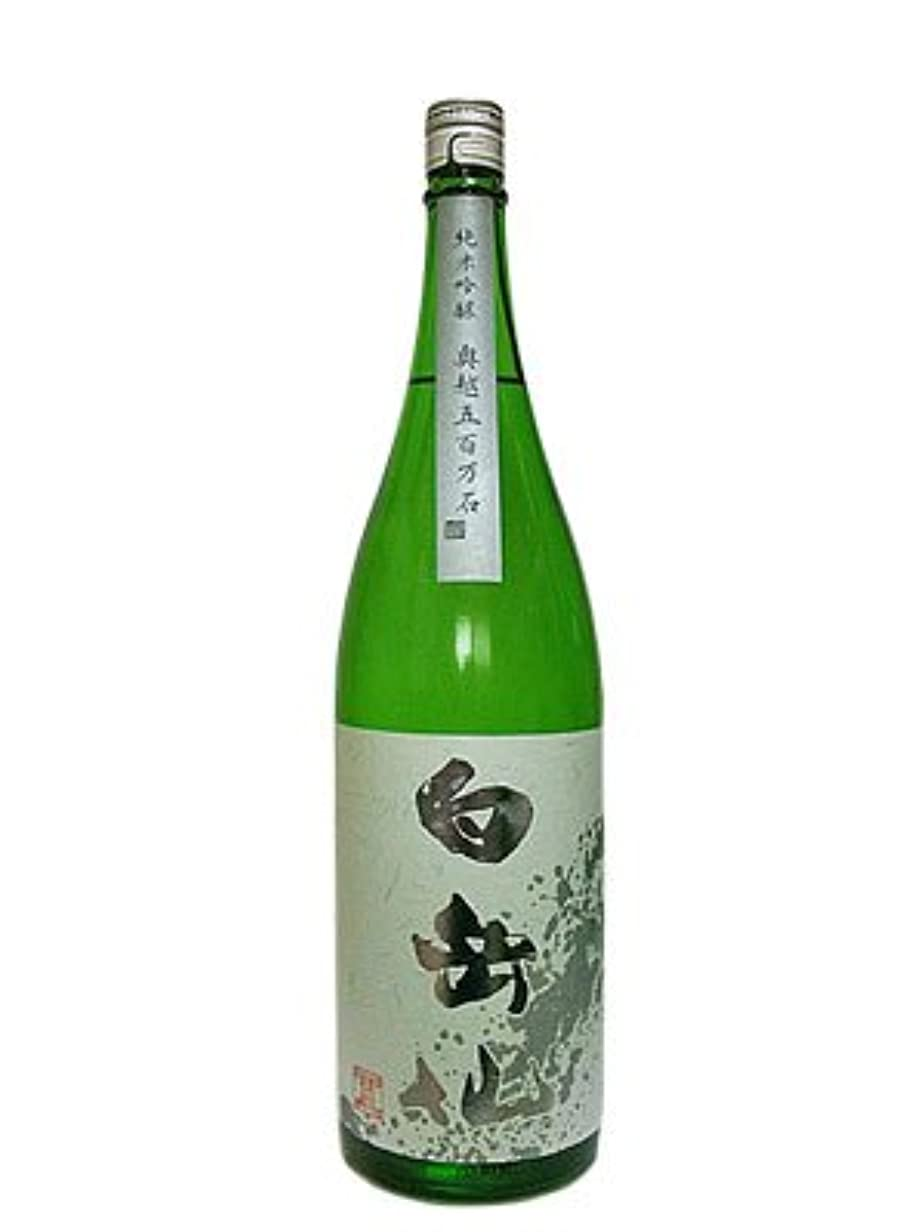 後退する速報古代白岳仙 奥越五百万石 純米吟醸 720ml