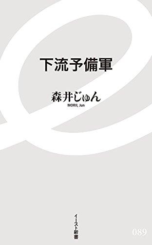 下流予備軍 (イースト新書)