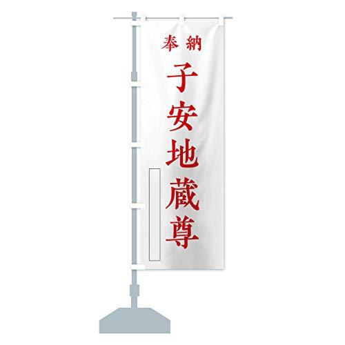 奉納/子安地蔵尊 のぼり旗 サイズ選べます(スリム45x180cm 左チチ)