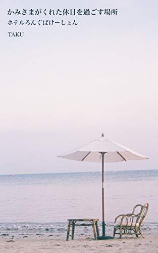 かみさまがくれた休日を過ごす場所 ホテルろんぐばけーしょん かみさまがくれた休日シリーズ (遊学BOOKS)