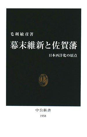 幕末維新と佐賀藩―日本西洋化の原点 (中公新書)