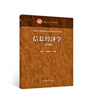 Information Economics (4th Edition)(Chinese Edition)