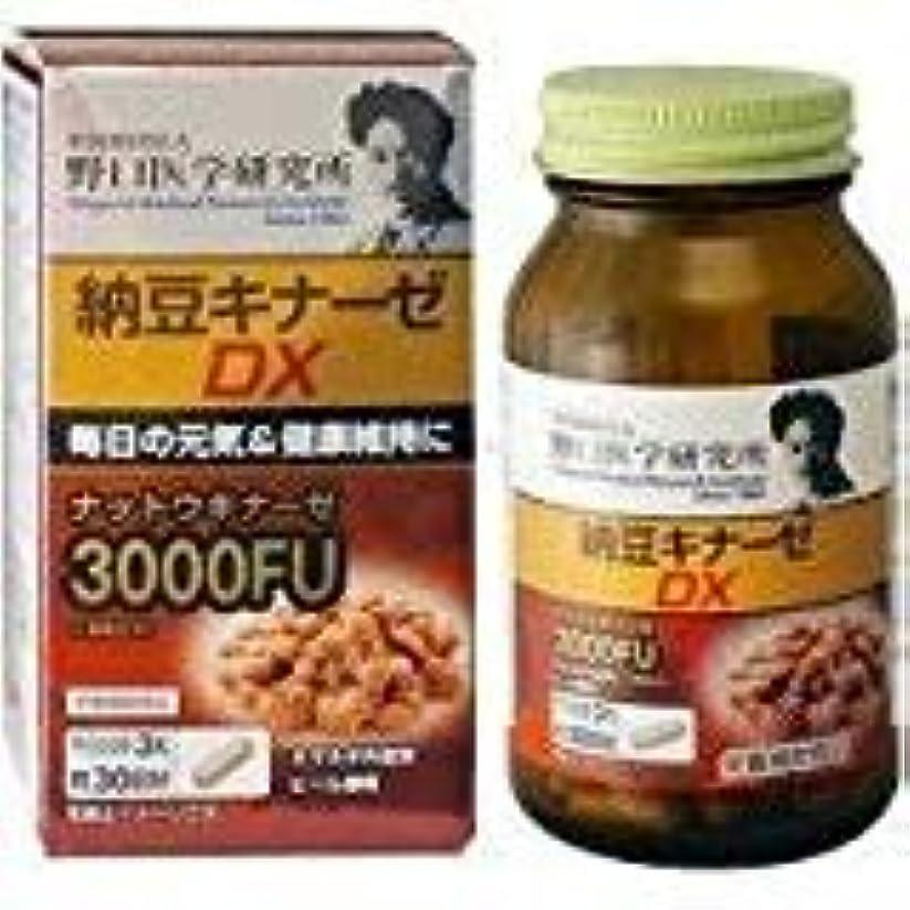千七時半ヘルパー野口医学研究所 納豆キナーゼDX90粒 24セット