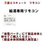 三菱エコキュート 給湯専用リモコンRMC-N8