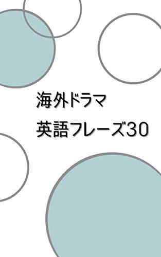 海外ドラマ英語フレーズ30