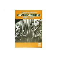 民舞教則DVD わらび座の民舞指導DVD 花笠音頭(山形県)