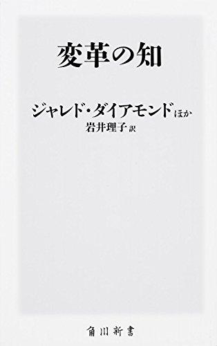 変革の知 (角川新書)