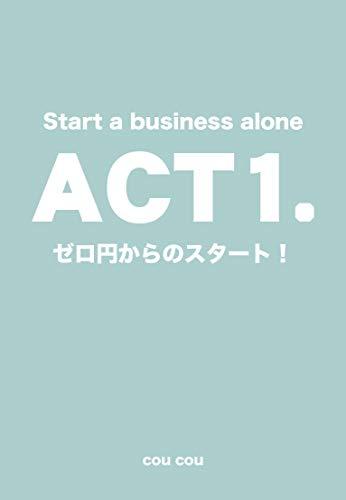 ACT1.: ひとり人生起業〈ゼロ円からのスタート〉 (YESノベルズ)