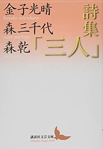 詩集「三人」 (講談社文芸文庫)