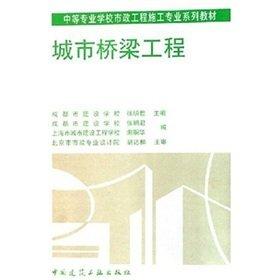 secondary school professional series of municipal engineering construction Materials: city bridge en