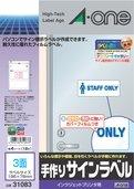 エーワン 手作りサインラベル インクジェットプリンタ用 3面 31083【5セット】