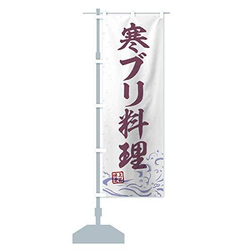 寒ブリ料理 のぼり旗 サイズ選べます(コンパクト45x150cm 左チチ)
