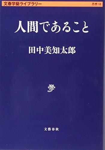 人間であること (文春学藝ライブラリー)